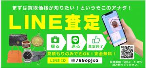 大阪天満 天神橋筋六丁目 貴金属 宝石 ブランド品買取査定