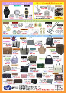大阪天神橋筋六丁目 ブランド販売 ブランドバッグ ブランド時計販売
